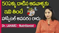 Healthy Lifestyle after 50years – Perfect Healthy Diet    Dr Lahari    SumanTV Mom