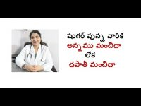 Diabetic Diet Plan In Telugu| Can Diabetic Patients Eat Rice In Telugu|Best Diabetic meal In Telugu