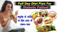 Diabetes diet Plan (Hindi) | Diabetes food for winter | diet for diabetic patients in hindi