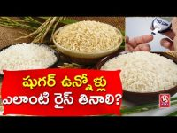 Can Diabetic Patients Eat Rice Daily ? | Food Mantra | V6 News