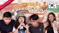 Are Instant Korean Food Any Good? | Taste Testers | EP 120