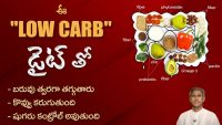 Lose Weight Fast with Low Carb Diet | Foods to Burn Fat |Control Diabetes |Dr.Manthena's Health Tips