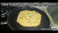 बिना अंडे का ऑम्लेट | Vegetarian Eggless Omelette Recipe | Jaya'sRecipes | Chandrapur Maharashtra